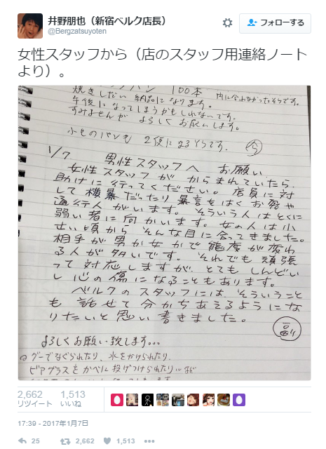 SnapCrab_NoName_2017-1-11_11-13-33_No-00