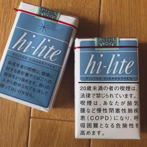 【悲報】日本の名作タバコ、パッケージがクソダサくなるwwwwwww