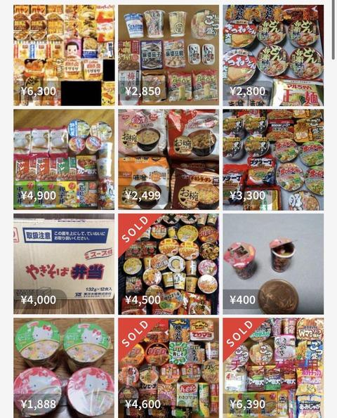 【コロナ】メルカリさん、スーパーで買えるものを転売!w