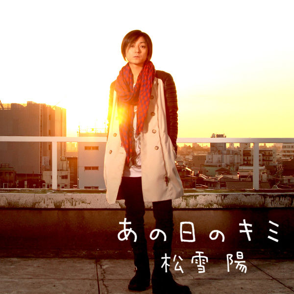 松雪陽の画像 p1_37