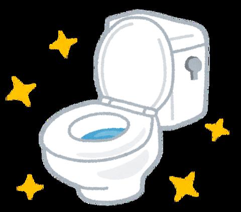 toilet_kirei