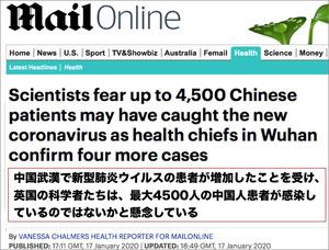 【増加中】中国の新型肺炎ウイルスの感染者数が「最大で4500名」になっている可能性を英国の科学者たちが論文で発表