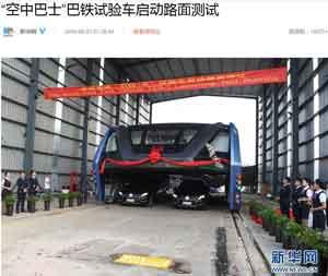 【中国】中国の「空中バス」の今・・・「埃を被り、開発企業にも連絡取れず」