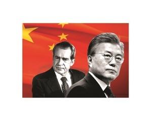 【韓国】 中国はなぜ文在寅大統領を冷遇したのか~中国の時代錯誤な21世紀の精神勝利法