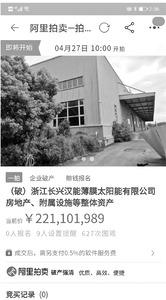 【速報】  中国、大規模太陽光発電会社が破産、創業者資産26兆円の大企業、オークション競売でわずか30億円に