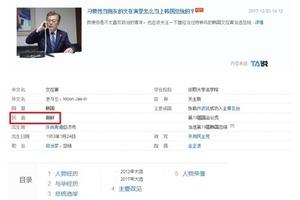 【中央日報】 韓国の文在寅大統領が「朝鮮人」? おかしな中国百度百科