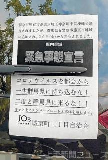 「二度と群馬に来るな!」 県外ナンバーに張り紙 「自治会の名前使われた」 地元住民らも困惑