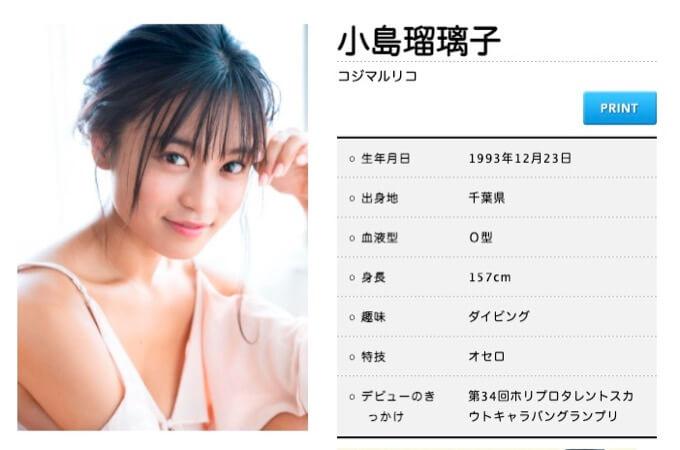 だから嫌われる!破局をネタにする小島瑠璃子と食費15万円をしれっと訂正した小倉優子の画像1
