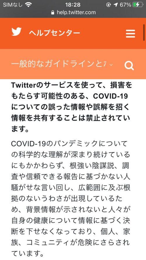 Twitter_Covid19