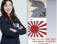 韓国スポーツクライミングの女帝、東京五輪スポーツクライミングの3課題が「旭日旗」を形象化と言及…騒動にまで発展