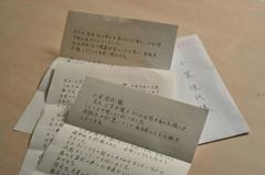 独占入手!小室圭さん母の元婚約者が「小室家に出した手紙」