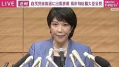高市早苗氏、自民党総裁選への出馬を表明 「私のすべてをかけて働くことを誓う」