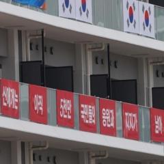 """【東京五輪】韓国選手村""""反日横断幕"""" 発案した大韓体育会は「問題になることではない」"""