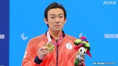 パラリンピック競泳 山口尚秀が世界新で金メダル 100m平泳ぎ