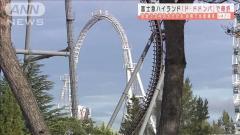 富士急「ド・ドドンパ」で4人が骨折 当面運休