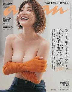 """倉科カナ「anan」美乳特集でマシュマロおっぱい披露 """"セルフハグ""""体現"""