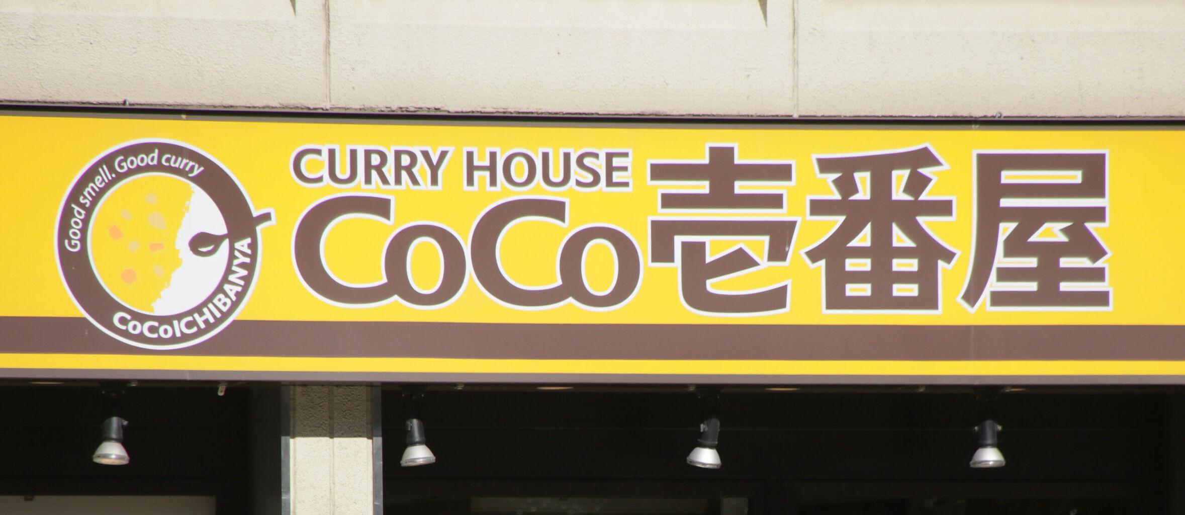 【動画】CoCo 壱(ココイチ)のバイトテロ、犯人の名前が特定されLINEが流出…店舗名も暴露される