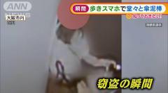 """「平然と」「罪悪感なく」…歩きスマホで""""傘泥棒"""" 大阪"""