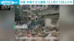 中国の市場でガス爆発 12人死亡138人重軽傷
