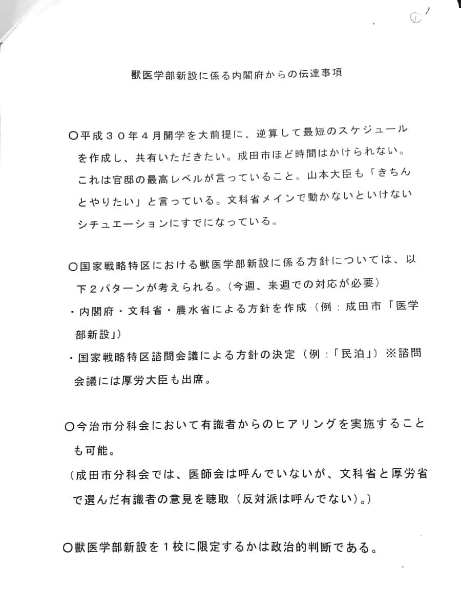 文部科学省 文書20170615_1x-min