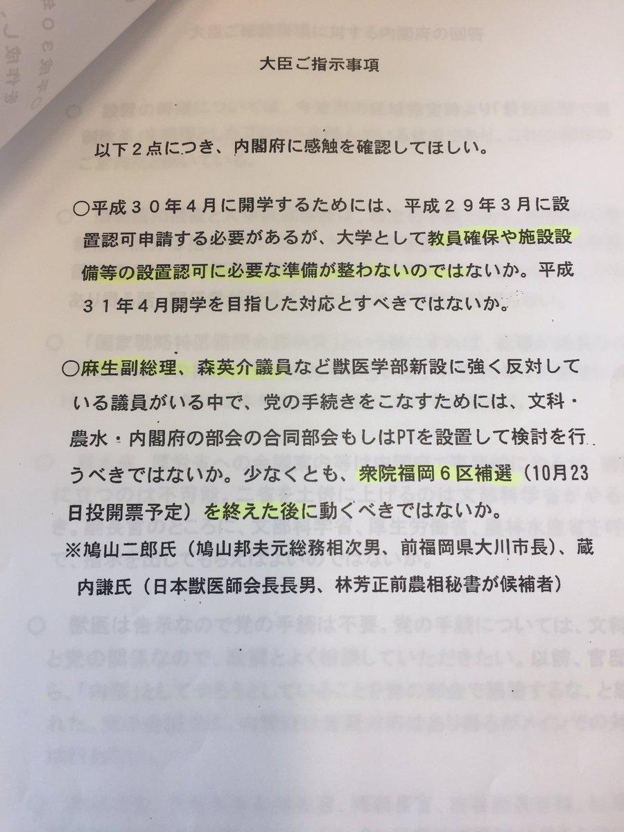 文書①「大臣ご指示事項」