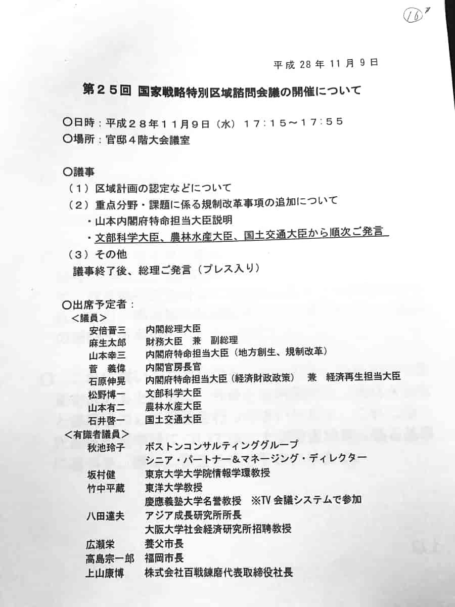 文部科学省 文書20170615_ax-min