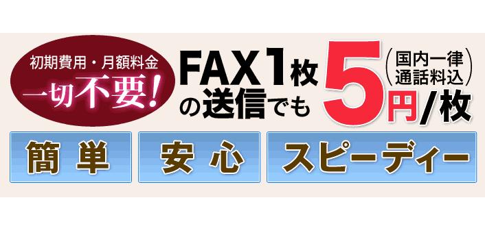 20170614_netfax