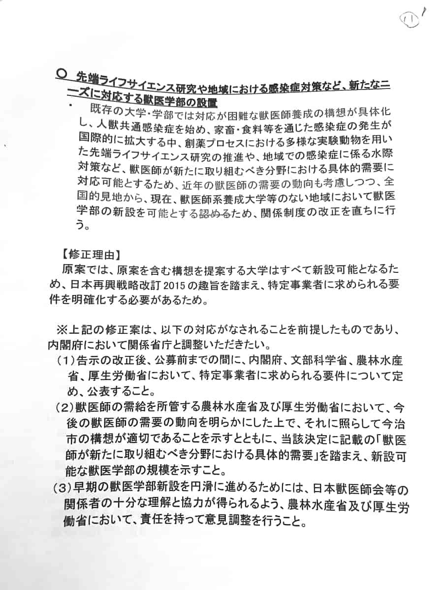 文部科学省 文書20170615_6x-min