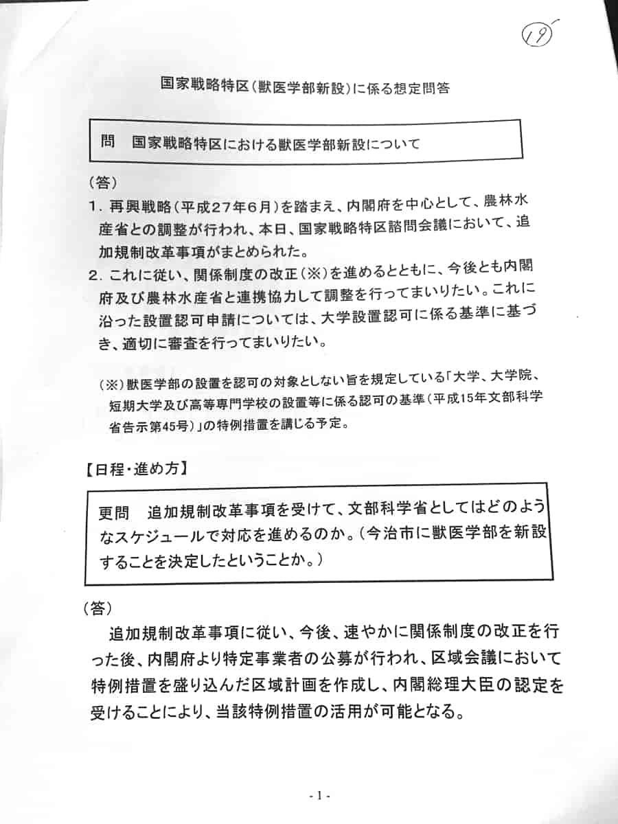 文部科学省 文書20170615_dx-min
