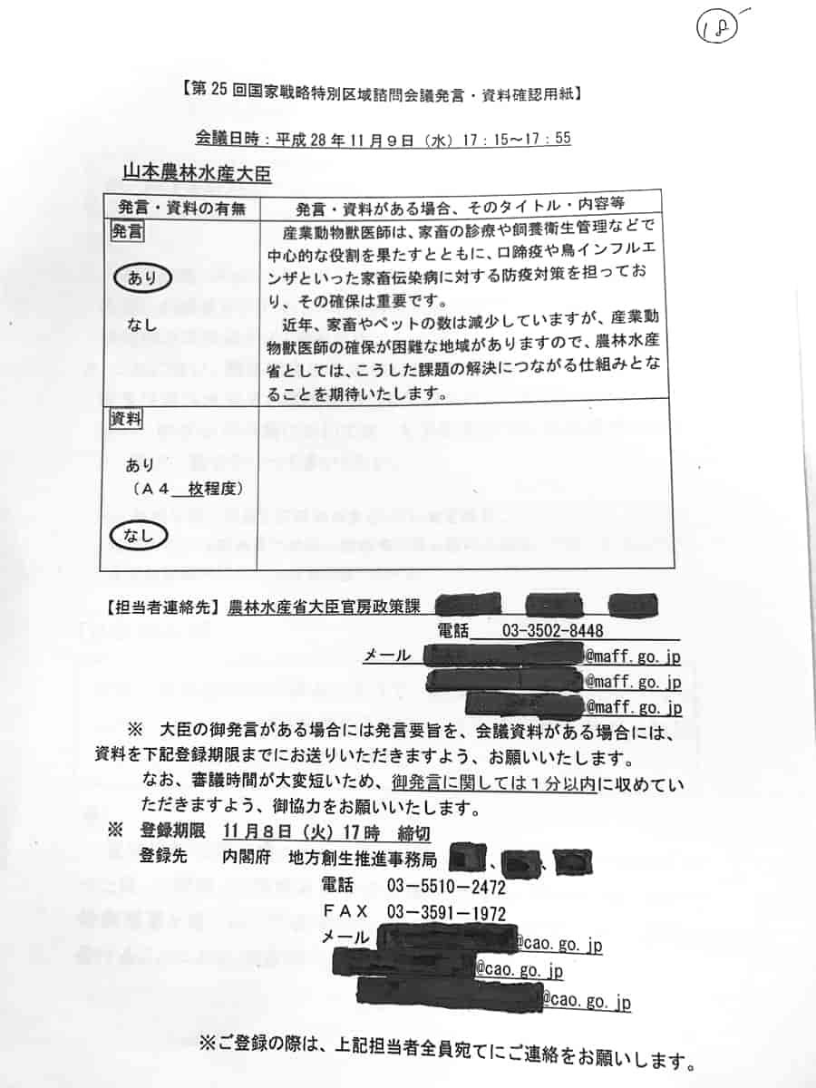 文部科学省 文書20170615_cx-min