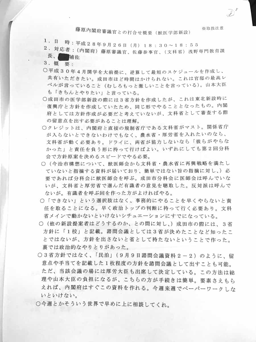 文部科学省 文書20170615_4x-min