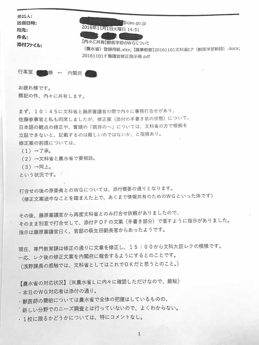 文部科学省 文書20170615_8x-min