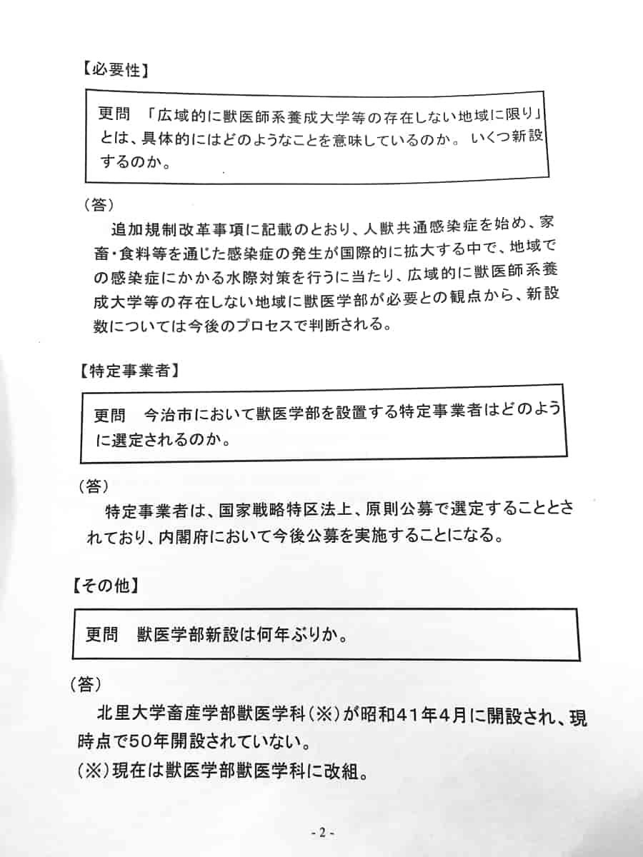文部科学省 文書20170615_ex-min