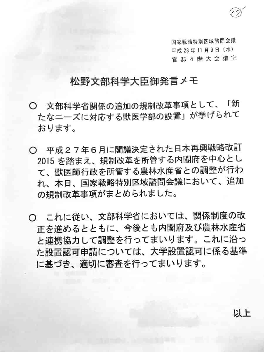 文部科学省 文書20170615_bx-min