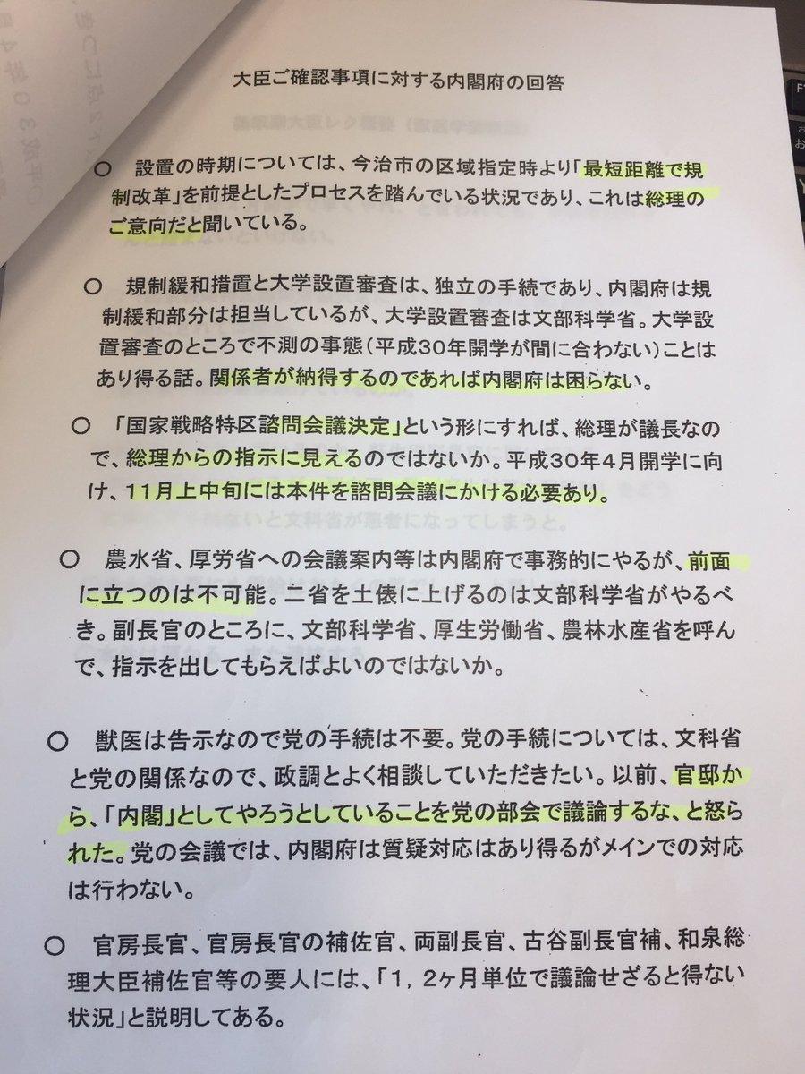 文書②「大臣ご確認事項に対する内閣府の回答」