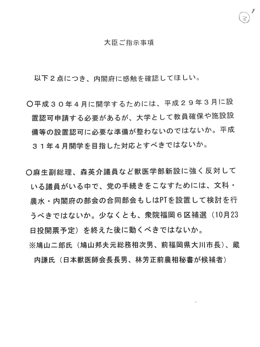 文部科学省 文書20170615_2x-min