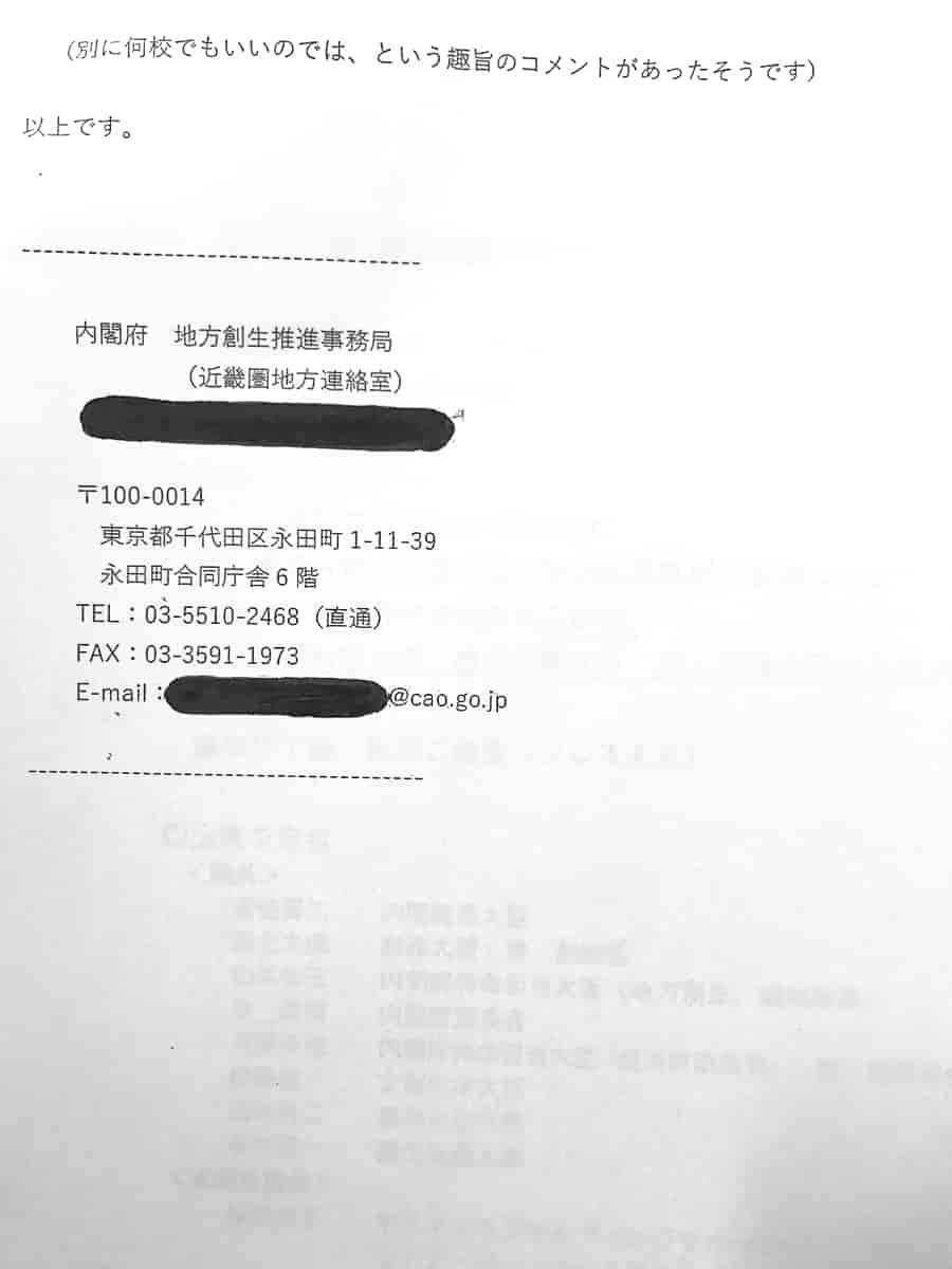 文部科学省 文書20170615_9x-min