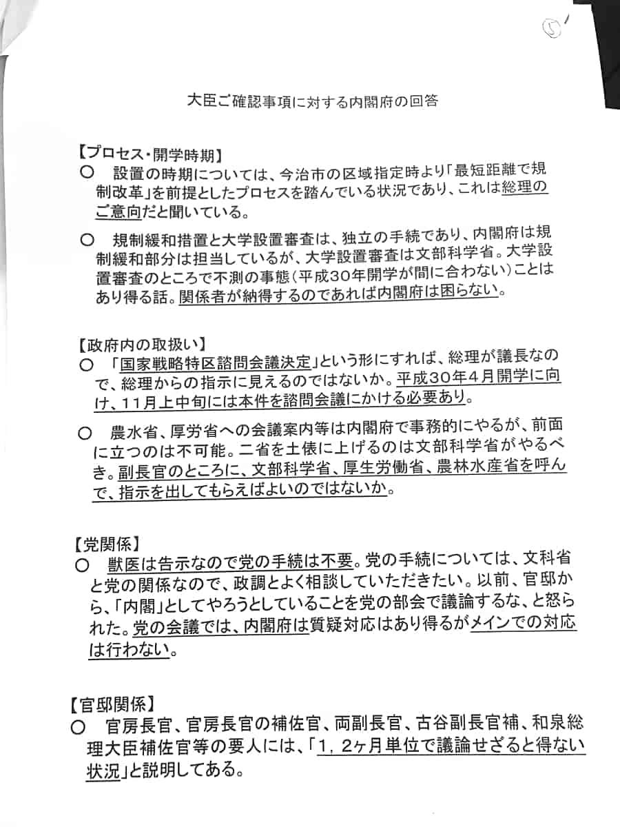 文部科学省 文書20170615_3x-min