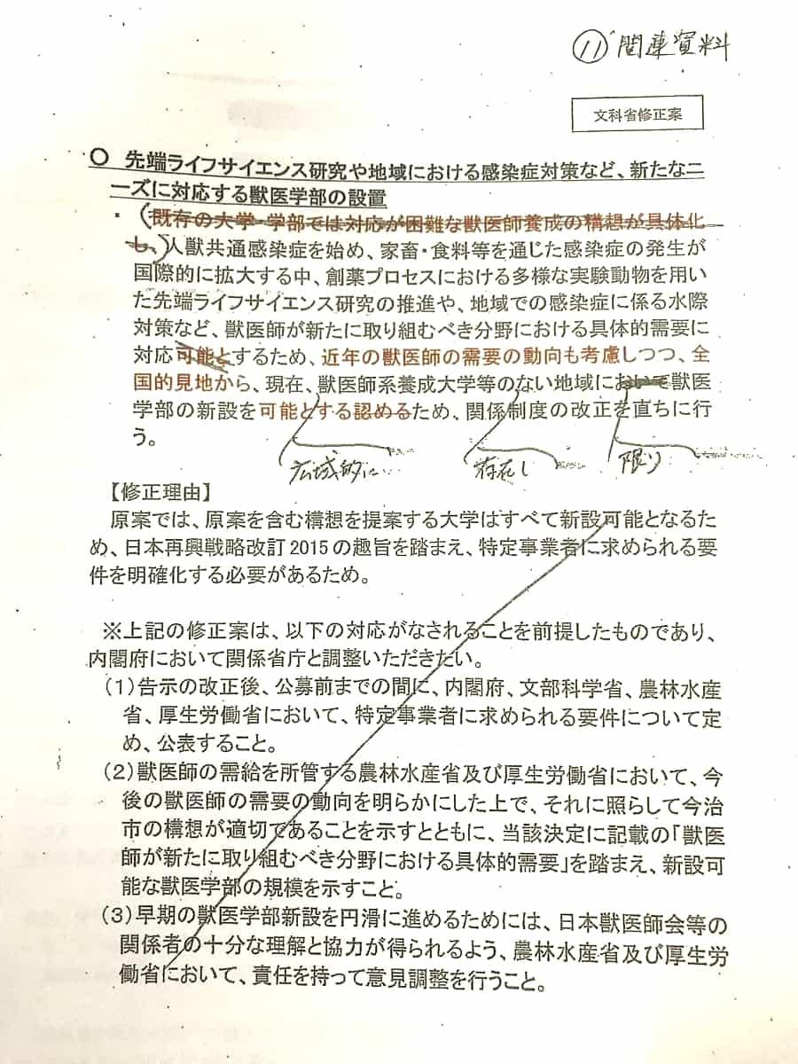 文部科学省 文書20170615_7x-min