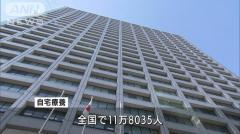 自宅療養全国で11万8035人 東京では重症者過去最多