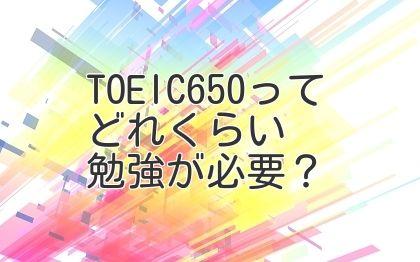 TOEIC650ってどれくらい勉強が必要?