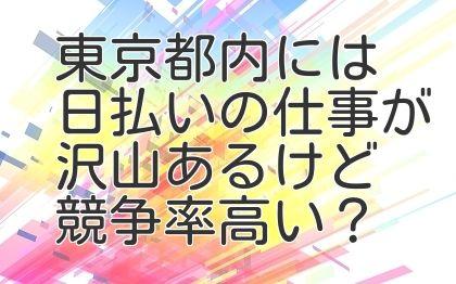 東京都内には日払いの仕事が沢山あるけど競争率高い?