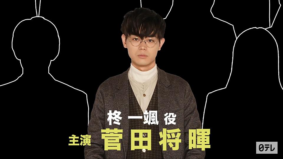 【ドラマ】3年A組−今から皆さんは、人質です−菅田将暉&永野芽郁