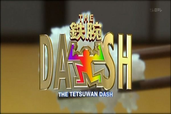 """【衝撃】ザ!鉄腕!DASH!!切り札""""木村拓哉投入で再起なるか"""