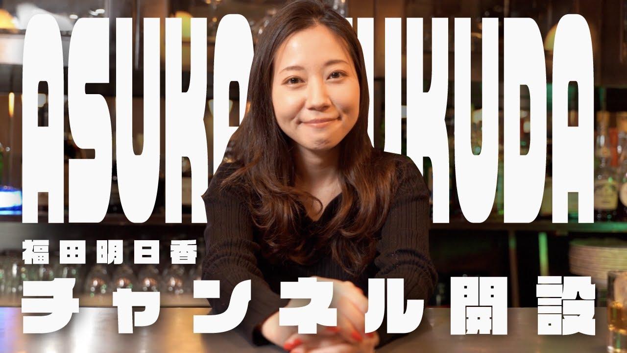 とじ 袋 福田 明日香