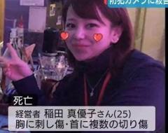 【逮捕】大阪パブ 女性オーナー殺害容疑で男を聴取 逮捕へ