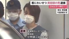 客にわいせつ 美容師の男逮捕 シャンプー中に腕などで、女性の上半身を触るなどした疑い 埼玉