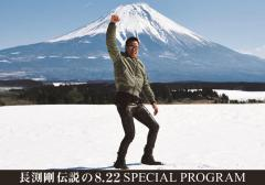 長渕剛「伝説の日」に魂の叫びを約700分一挙放送!