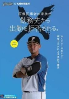 「とんでもない皮肉」「シャレにならん...」 中田翔「暴行騒動」でポスター悪目立ち