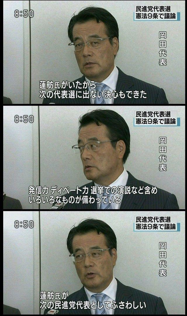 岡田克也代表「次の代表選に出ない決心もできた!蓮... 岡田克也代表「次の代表選に出ない決心もで